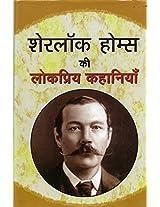 Sherlock Holmes Ki Lokpriya Kahaniyan