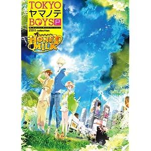 新品 送料無料メール便 PSPソフト TOKYOヤマノテBOYS Portable HONEY MILK DISC (通常版)