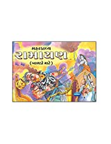 Ramayana Mahakavya -Gujarati