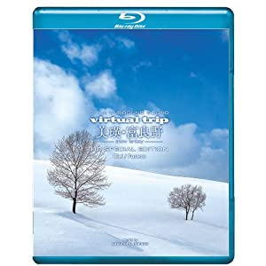 virtual trip 美瑛・富良野 -snow fantasy- [Blu-ray]