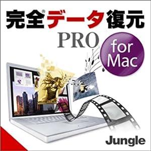 完全データ復元PRO for Mac ダウンロード版 [ダウンロード]