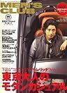 「大人のモダンカジュアル」雑誌Men's Club(メンズクラブ、メンクラ)2007年11月号を読む