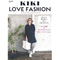 KIKI KIKI LOVE FASHION 小さい表紙画像