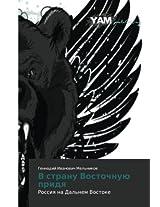 V stranu Vostochnuyu pridya: Rossiya na Dal'nem Vostoke