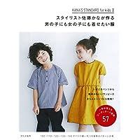 佐藤かな KANA'S STANDARD for Kids II 小さい表紙画像