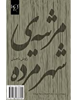 Elegy for a Dead City: Marsieh-ye Shahr-e Morde (Adabiyat-I Farsi, Dastan-I Kutah)