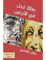 Letter written by a man in his forties: Poems - Arabic -