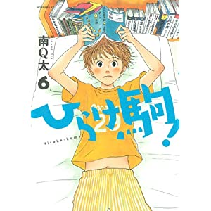 Hirake-Koma manga,senmanga raw, raw senmanga, manga raw, read manga online