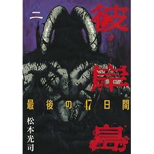 彼岸島 最後の47日間 第02巻(続) torrent