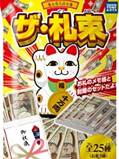 ドリームジャンボ宝くじ当せん5原則 厳選売り場60 vol.3