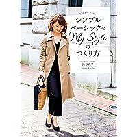 鈴木尚子 シンプルベーシックな My Style のつくり方 小さい表紙画像