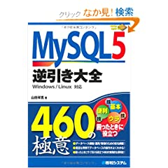 MySQL5tS460