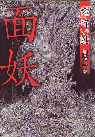 「極」怖い話 面妖 (竹書房ホラー文庫)