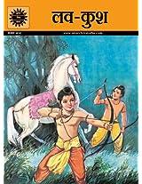 Luv-Kush (Amar Chitra Katha)