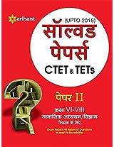CTET & TETs Solved Papers Paper-2 Class VI-VIII Samajik Addhyan Shikshak Ke Liye (Old Edition)