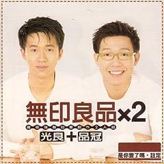 無印良品*2(台湾盤)