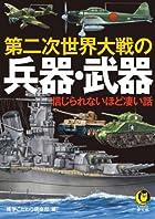 第二次世界大戦の兵器・武器 [文庫]