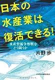 日本の水産業は復活できる! ―水産資源争奪戦をどう闘うか