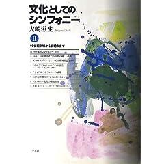 大崎 滋生著『文化としてのシンフォニー〈2〉19世紀中頃から世紀末まで』の商品写真