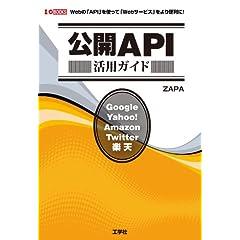 公開API活用ガイド (I・O BOOKS)