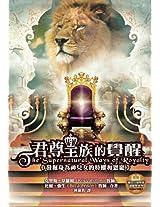 Supernatural Ways of Royalty (Chinese Trad)