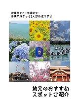 Okinawa jimotono osusume spot syoukai