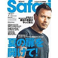 Safari 2017年7月号 小さい表紙画像