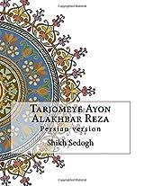 Tarjomeye Ayon Alakhbar Reza: Persian Version