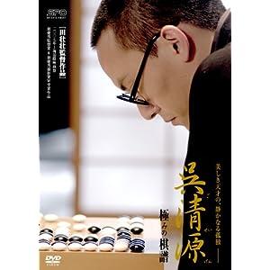 呉清源 極みの棋譜の画像