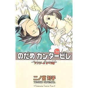 [コミック] のだめカンタービレ(二ノ宮知子)(25巻)