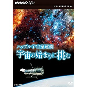 ハッブル宇宙望遠鏡 宇宙の始まりに挑む [DVD]