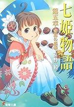 七姫物語 第五章 東和の模様