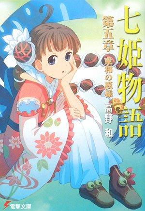 七姫物語〈第5章〉東和の模様 (電撃文庫) [文庫]