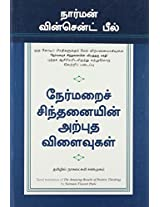 THE AMAZING RESULT OF POSITIVE THINKING (Tamil) by Norman Vincent Peale