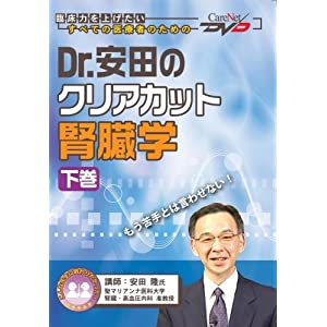Dr.安田のクリアカット腎臓学〈下巻〉 ケアネットDVD