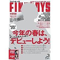 FINEBOYS 2017年3月号 小さい表紙画像