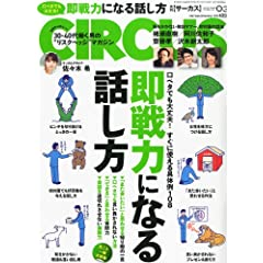 CIRCUS (T[JX) 2012N 03 [G]