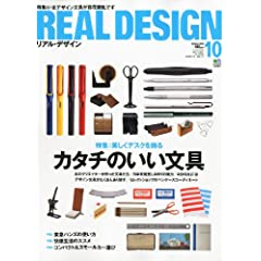 Real Design (AEfUC) 2010N 10 [G]