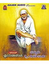 Bhagavaan Shree Saayibaabaa - Sadhguru Shree Shiradi Saayi