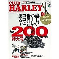 CLUB HARLEY 2017年3月号 小さい表紙画像