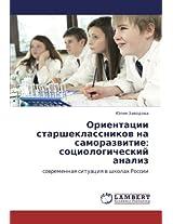Orientatsii starsheklassnikov na samorazvitie: sotsiologicheskiy analiz: sovremennaya situatsiya v shkolakh Rossii