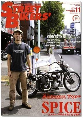 STREET BIKERS' (ストリートバイカーズ) 2008年 11月号