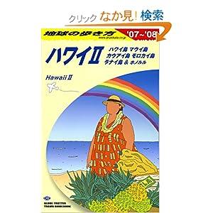 C02 地球の歩き方 ハワイII 2007~2008