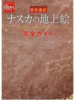 宇宙人の落書きか!? ペルーの山に新たな地上絵を日本の調査チームが発見!
