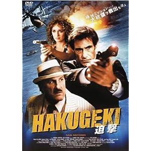 HAKUGEKI 迫撃の画像