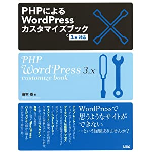 PHPWordPress3.x