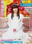 竹達彩奈が飾る女性声優誌「アニカンRキャンディ」の表紙が公開