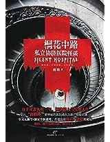 Tong Hua Zhong Lu Si Li XIE Ji Yi Yuan Guai Tan