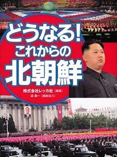 北朝鮮最高実力者!? 正恩の叔父・張成沢