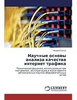 Nauchnye Osnovy Analiza Kachestva Internet Trafika